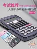 計算器多 學生用函數計算機工程考試 大學便攜