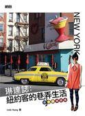 (二手書)琳達誌:紐約客的巷弄生活 搭地鐵尋寶趣