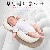 新生兒睡眠枕 寶寶防偏頭定位枕 嬰兒睡眠墊 嬰兒枕頭 【H00811】
