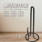 免運【珍昕】樂活紙巾架(長約33.5cmx寬約14cm)捲筒紙巾架/直立式捲筒架/收納架