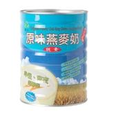 里仁原味燕麥奶/植物燕麥奶850公克/罐--無糖