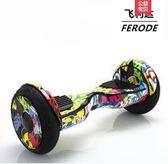 飛利達新款10寸平衡車雙輪成人越野兒童兩輪體感電動車思維代步車 igo