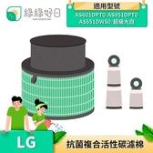 【南紡購物中心】綠綠好日 高效抗敏 三合一 濾芯 適 LG 超級大白 AS601DPT0 AS951DPT0 AS551DWAS0