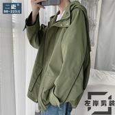 秋季工裝風衣外套大碼簡約胖子連帽夾克情侶裝男裝【左岸男裝】