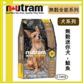 【年終回饋】*WANG*紐頓nutram《無穀全能-迷你犬 鮭魚配方T28》1.36kg