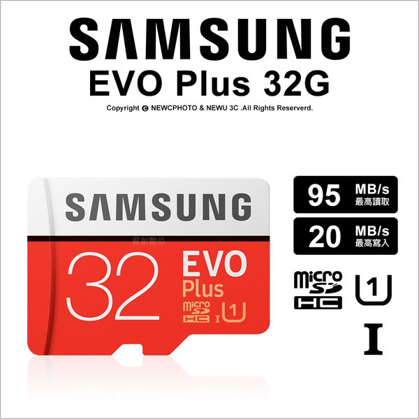 Samsung MicroSD EVO Plus 32G 95/20 平輸一年保 記憶卡 附轉卡 ★薪創數位