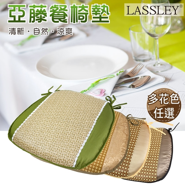 LASSLEY 亞藤餐椅墊(多款花色任選)