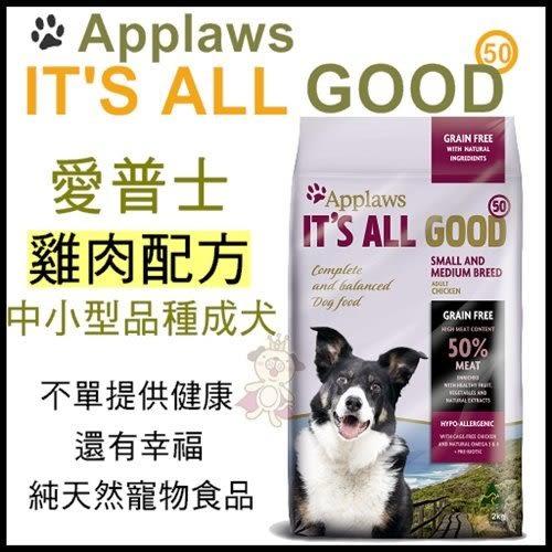 『寵喵樂旗艦店』Applaws愛普士 中小型品種成犬-無穀 雞肉配方5.5kg