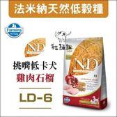 Farmina法米納LD-6[雞肉石榴天然低卡犬糧,潔牙顆粒,12kg]