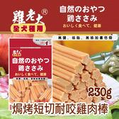 [寵樂子]《雞老大》寵物機能雞肉零食 - CBS-14 焗烤短切耐咬雞肉棒 230g / 狗零食