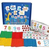 玩具 早教數字配對運算盒 數學啟蒙 B7R054 AIB小舖