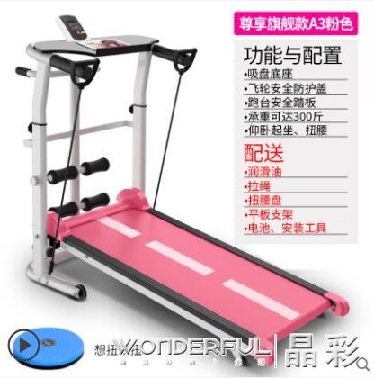 跑步機 健身器材家用款迷你機械跑步機 小型走步機靜音折疊加長減肥簡易 晶彩