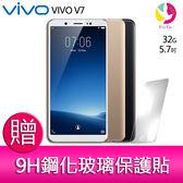 分期0利率 VIVO V7  4G/32G 5.7吋 智慧型手機  贈『9H鋼化玻璃保護貼*1』