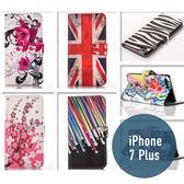 iPhone 7 Plus 花草皮套 側翻皮套 插卡 夾層 保護套 保護殼 手機套 手機殼 皮套