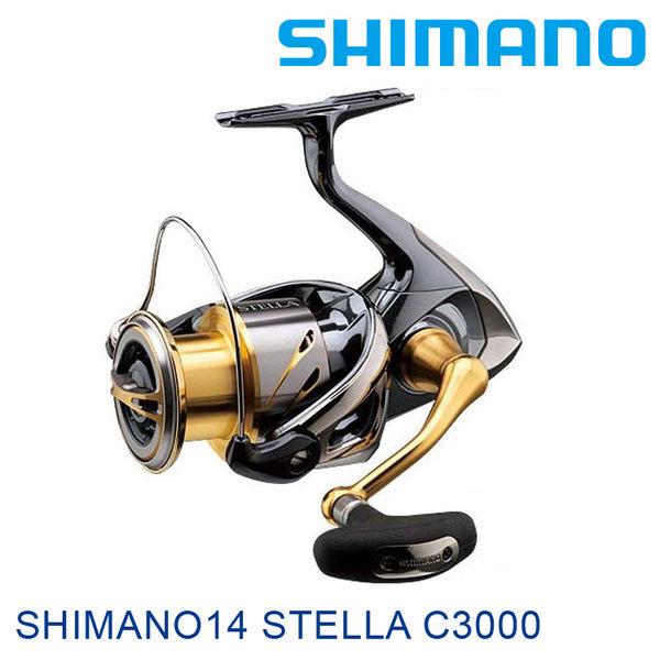 漁拓釣具 SHIMANO 14 STELLA C3000 (紡車捲線器)