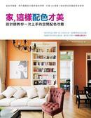 (二手書)家,這樣配色才美 設計師教你一次上手的空間配色攻略:從自然無壓、現代..