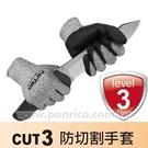日韓暢銷韓國NiTex CUT3一般型耐磨防切割手套 耐切割手套 防割手套 防割傷手套 知名品牌代工廠製
