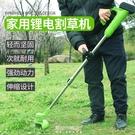 割草機 鋰電割草機小型家用充電式電動打草機除草機鋰電輕型多 東川崎町