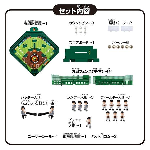 日本 60週年紀念 3D野球盤 阪神虎隊 玩具大賞 EPOCH 棒球玩具親子休閒益智【小福部屋】
