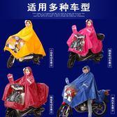 雨衣電動車電瓶摩托面罩雨披頭盔雙帽檐【極簡生活館】