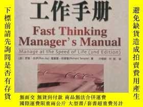 二手書博民逛書店{原版}罕見經理人工作手冊(原書第2版):Manage at t