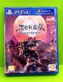 首批特典付 PS4 黑色五葉草 騎士四重奏 繁體中文版