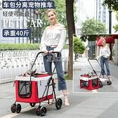 寵物推車 寵物推車狗狗溜貓手推車戶外車載可折疊車包分離式