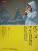 【書寶二手書T7/親子_XCG】我不是天生會當媽-從親子生活體驗中學習_王麗芳