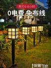 太陽能燈 太陽能草坪燈戶外庭院花園布置院子裝飾防水地插小夜燈天黑自動亮 LX 【99免運】
