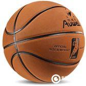7號翻毛籃球高彈軟皮牛皮真皮質感男室外水泥地耐磨學生比賽藍球
