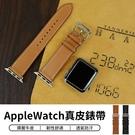 現貨 真皮錶帶 Apple Watch S6/SE/1/2/3/4/5代 通用 替換帶 腕帶 手錶帶 運動錶帶 iWatch 38/40mm