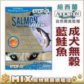 ◆MIX米克斯◆【回饋300元】紐西蘭ADDICTION.自然癮食【無穀藍鮭魚全犬9KG】