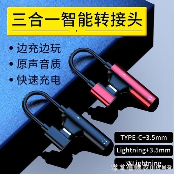 蘋果耳機轉接頭typec安卓二合一3.5mm華為type c充電接口延長線iphone11通用