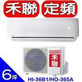 HERAN禾聯【HI-36B1/HO-365A】分離式冷氣