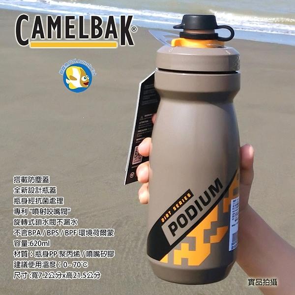[Camelbak 公司貨] Camelbak 620ml Podium 防塵噴射水瓶 灰綠;蝴蝶魚戶外;蝴蝶魚