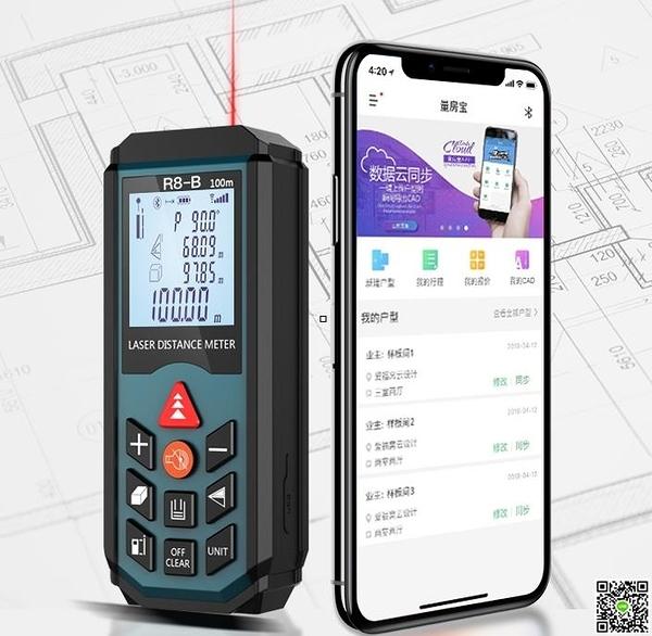 測距器 紅外線鐳射測距儀高精度電子尺面積測量儀 一鍵CAD圖 源治良品