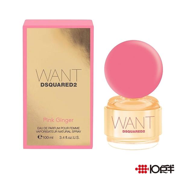 Dsquared2 Want Pink Ginger 粉薑慾望女性淡香水100ml *10點半美妝館*