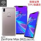 【愛瘋潮】Metal-Slim ASUS Zenfone Max (M2) ZB633KL 防撞氣墊TPU 手機保護套