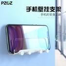 PZOZ手機架平板懶人支架ipad充電放置架墻壁廁所掛墻  8號店WJ