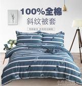 加厚純棉四件套100%全棉布加密斜紋床上用品被套枕套床單套件『小宅妮時尚』