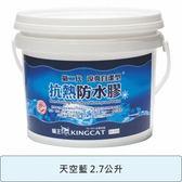 貓王 涼爽自潔抗熱防水膠 2.7L 天藍 KINGCAT