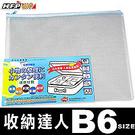 【奇奇文具】7折 HFPWP無毒耐高溫拉鍊包收納袋 (B6) 環保材質 台灣製 745