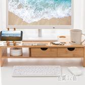 電腦顯示器辦公臺式桌面螢幕架底座支架桌上鍵盤收納墊高置物架 DJ3112『易購3c館』