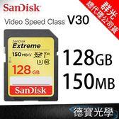【送讀卡機】SanDisk Extreme SD SDXC 128GB 150MB/s、128G 大容量記憶卡、群光公司貨、終身保固