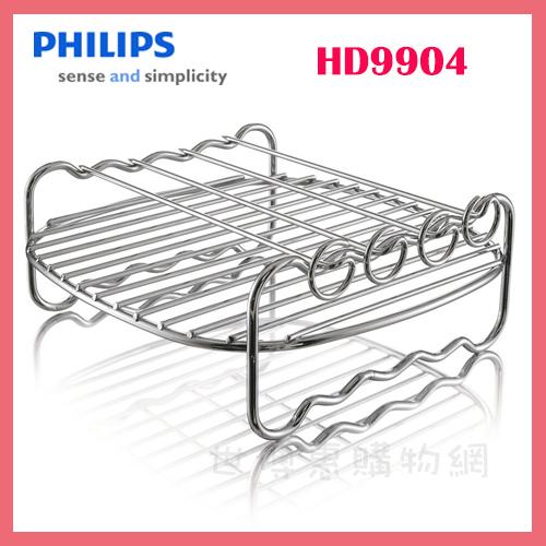 可刷卡◆PHILIPS飛利浦 健康氣炸鍋專用雙層串燒架 HD9904~適用HD9220.HD9230.HD9240.HD9642◆