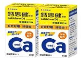 武田-鈣思健嚼錠500MG 60粒/瓶(檸檬)[美十樂藥妝保健]