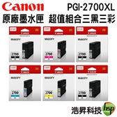 【三黑三彩優惠組合】CANON PGI-2700XL 原廠高容量XL墨水匣 適用IB4070 MB5070 IB4170 MB5470