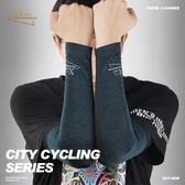 2019夏季戶外冰絲袖套男女騎行防護手臂袖開車運動XTH冰爽袖套