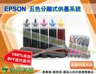 EPSON C110/TX510FN/T1100/T30/T40W五色73N系列有線連續大供墨DIY套件組(公司貨)