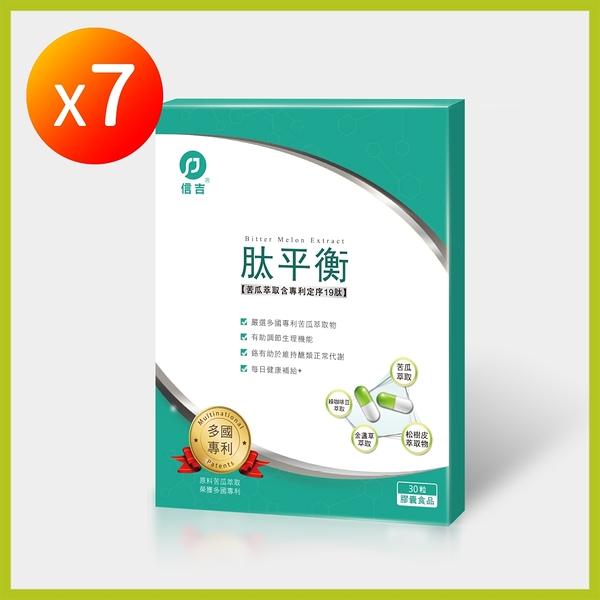 肽平衡 苦瓜萃取含專利定序19肽 7盒   苦瓜胜肽